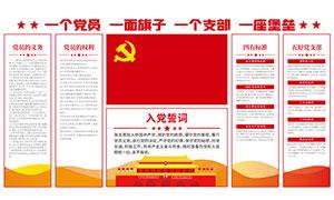 党务公开栏党建文化墙设计矢量素材