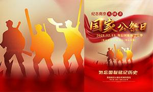 国家公祭日宣传海报设计PSD素材