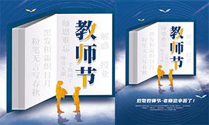 致敬教师节活动宣传单设计PSD素材