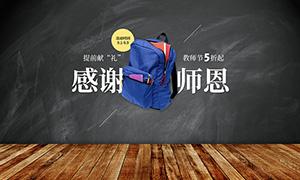 淘宝教师节书包促销海报设计PSD素材