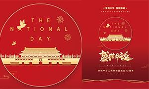 盛世華誕國慶節72周年宣傳海報PSD素材