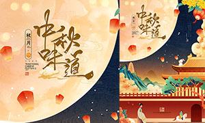 国潮风格中秋节活动海报设计PSD模板