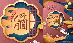 花好月圆中秋节活动宣传单设计PSD素材