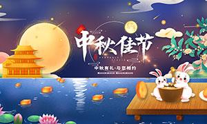 中秋节月饼促销活动展板设计PSD源文件