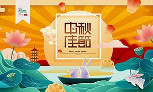 中式风格中秋节活动展板设计PSD源文件