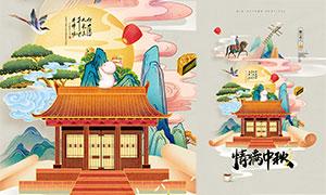 中式风格中秋节活动宣传单设计PSD素材