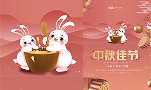 中国风月饼促销海报设计模板PSD素材