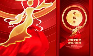 中秋节喜庆活动海报设计PSD模板