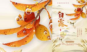 秋季白露时节宣传海报设计PSD素材