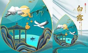 中式主题白露节气海报设计PSD素材