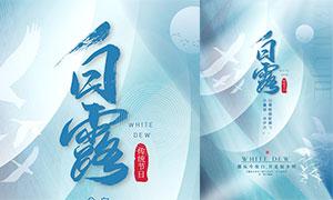 小清新主题白露节气海报设计说这些话是杨家俊在李玉结面前对PSD素材