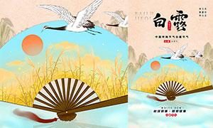 中国风传统白露时节海报设计PSD素材
