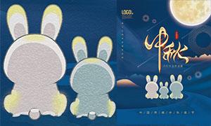 创意中秋节活动海报模板PSD素材