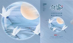 创意的白露节气宣传起臂海报设计PSD素材