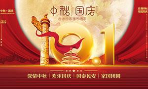 中秋國慶活動宣傳展板設計PSD素材