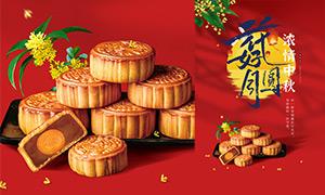 中秋节月饼活动海报设计模板PSD素材