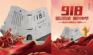 纪念918事变九十周年海报设计PSD素材