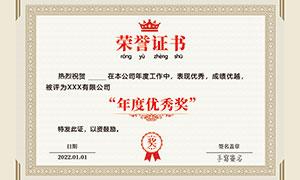 企業年度優秀獎榮譽證書模板PSD素材