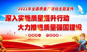 2021年全国质量月宣传展板模板PSD素材