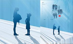 蓝色主题教师节活动海报设计PSD素材