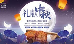 中秋节月饼促销活动宣传栏设计PSD素材