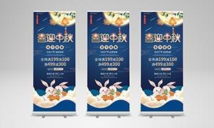 中秋節月餅促銷展架設計PSD素材