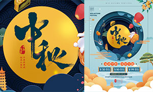 中秋节月饼促销活动海报设计PSD素材