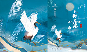 中国风传统白露节时节海报设计PSD素材