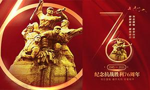 纪念抗战胜利76周年海报设计PSD素材