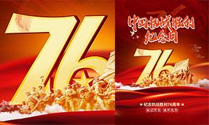纪念中国抗战胜利76周年海报PSD素材