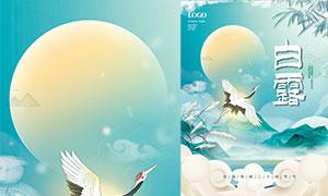 中国凌天传说风古风白露节气海报设计PSD素材