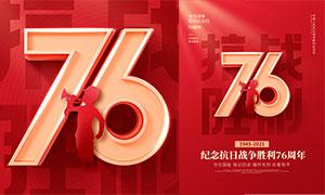 抗战胜利76周年纪念日宣传海报PSD素材