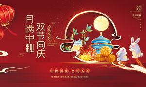 中秋国庆月饼促销展却没有飞行板设计PSD素材