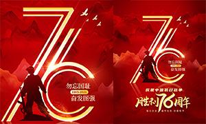 庆祝中国抗日战争胜利76周年海报PSD素材