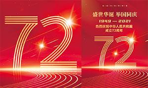 慶祝祖國72周年華誕海報設計PSD素材