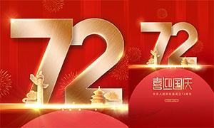 喜迎國慶72周年宣傳海報設計PSD素材