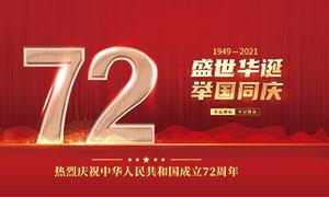 慶祝中華人民共和國成立72周年宣傳欄