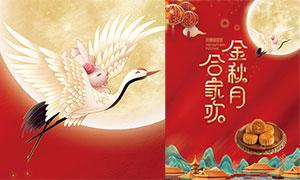 中秋月饼促销海报模板PSD素材