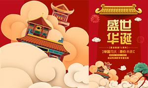 盛世華誕國慶節促銷海報設計PSD素材