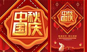 中秋国庆眼神双节活动宣传单设计PSD素材