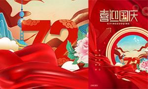 喜迎國慶72周年宣傳海報PSD素材