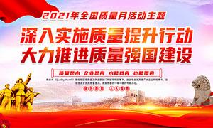 2021全国质量月活动主题宣传栏PSD素材