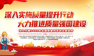 红色喜庆2021全国质量月主题活动宣传栏