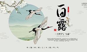 中國風白露節氣活動展板設計PSD素材