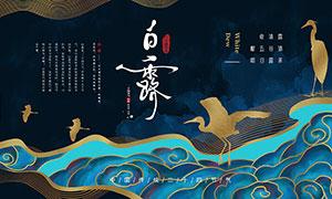 中國風傳統白露節氣宣傳展板PSD素材