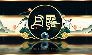 中國風白露節氣宣傳欄設計PSD素材