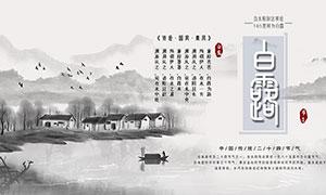 中國風白露節氣宣傳展板設計PSD素材