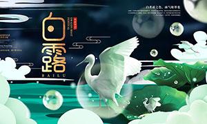 中國傳統白露節氣宣傳欄PSD素材