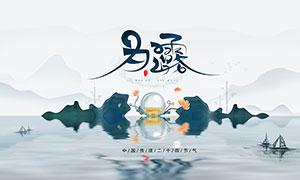 中國風古典白露節氣展板設計PSD素材