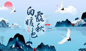 藍色主題白露世界宣傳欄設計PSD素材